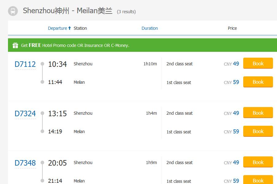 Train Shenzhou to Meilan Airport