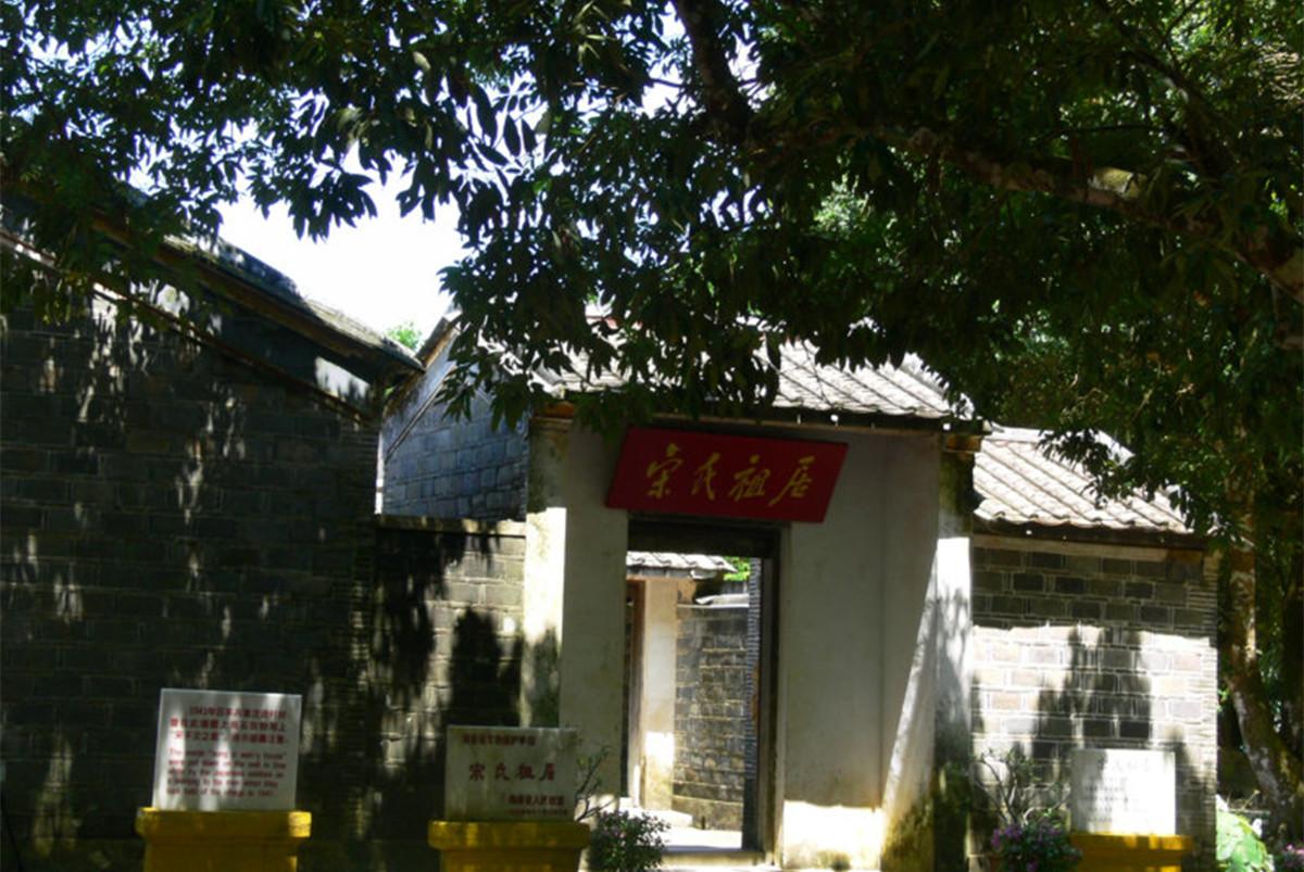 Ancestral Home Madam Soong Ching-Ling Hainan Island6