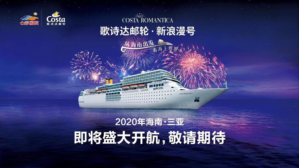 Costa Romantic Cruise Trip to Manila and Subic. B The Philippines from Sanya Hainan Island