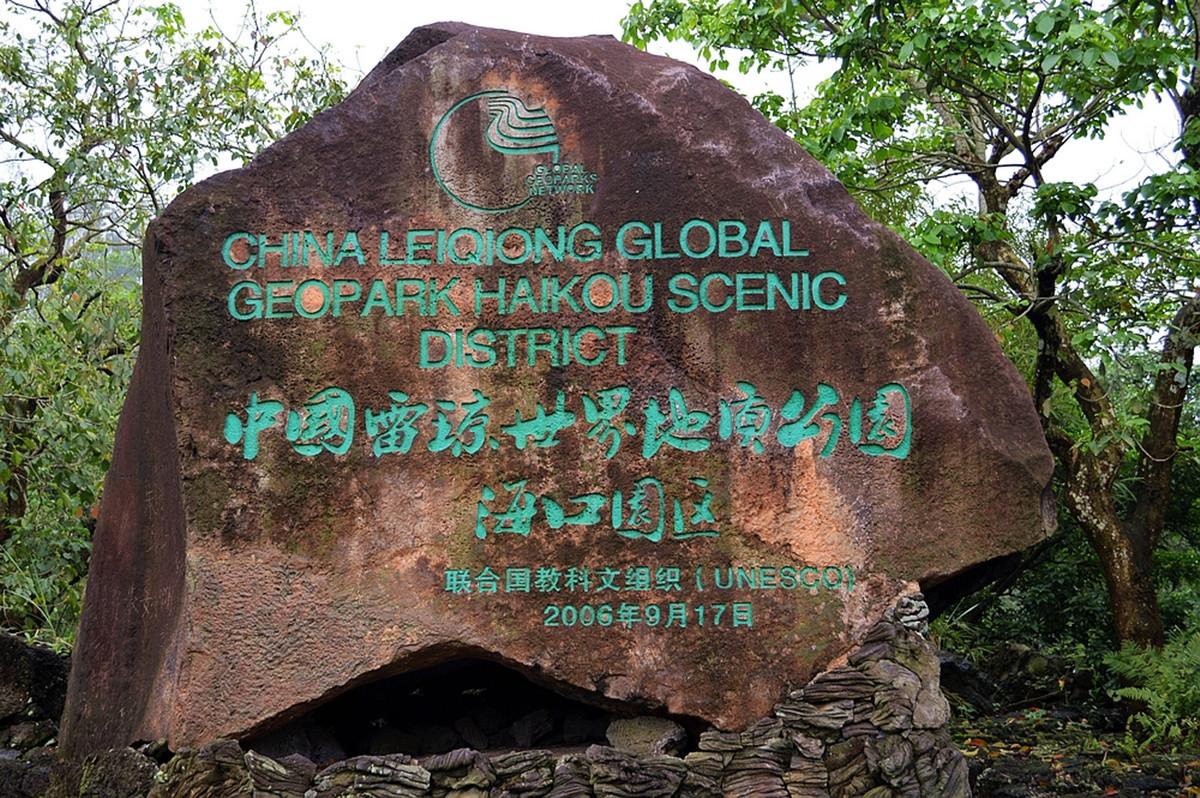 Haikou Volcano Park Hainan3