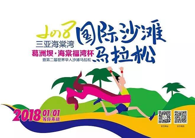 2018 Sanya Haitang Bay Beach Marathon