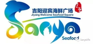 "A new ""shop and cook"" seafood centre to open in Jiyang District"
